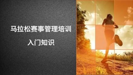 橙光线马拉松赛事管理培训-入门知识