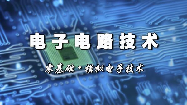 初中起点电子电路技术课第二期:模拟电子技术进阶