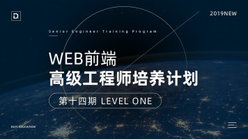 Web前端高级工程师培养计划 第十四期 LEVEL ONE【渡一教育】