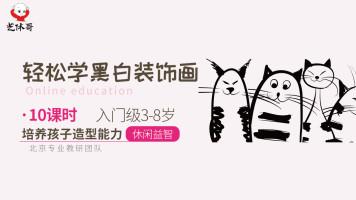 【艺休哥】少儿黑白装饰画视频课程  简单生动易学