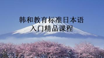 韩和教育零基础日语入门