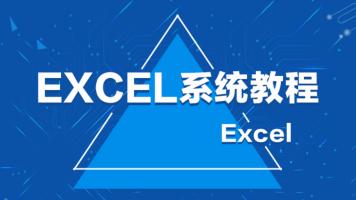 办公必备技能之Excel操作实用教程