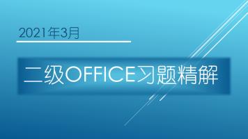 2021年3月二级OFFICE试题精解