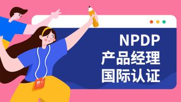 NPDP:产品开发绩效度量1