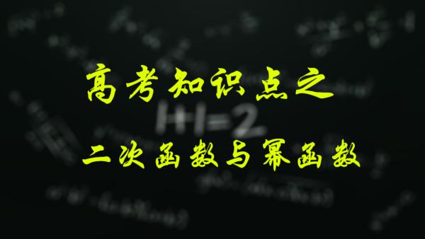 高考知识点之2.6二次函数与幂函数