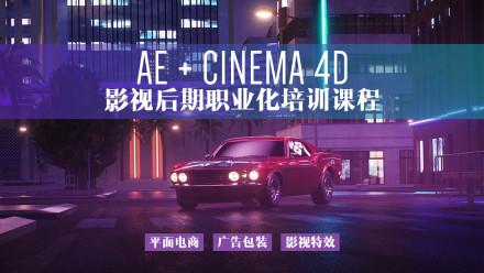 AE+C4D栏目包装 影视特效 平面电商 零基础职业化培训课程