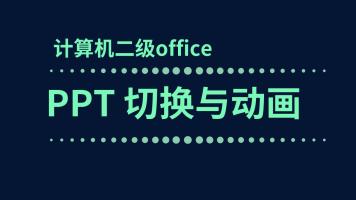 【PPT 切换与动画】计算机二级office2016版