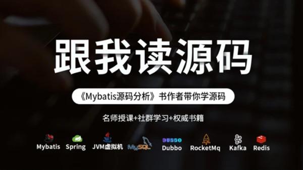 开源框架Mybatis+Spring 架构设计与源码分析