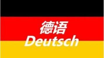 初级实用德语1(英文授课)