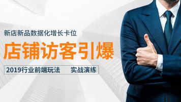【淘紫电商】店铺访客引流打造爆款快速上首页