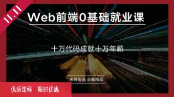 Web前端零基础就业课