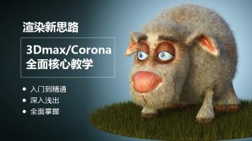【水晶石教育】Corona渲染器-精品课-3Dmax渲染
