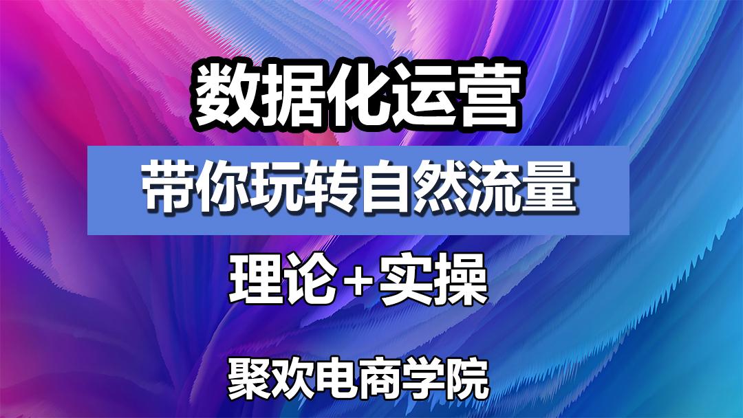 【春节集训】淘宝运营推广实操技巧卖家开网店培训打造爆款