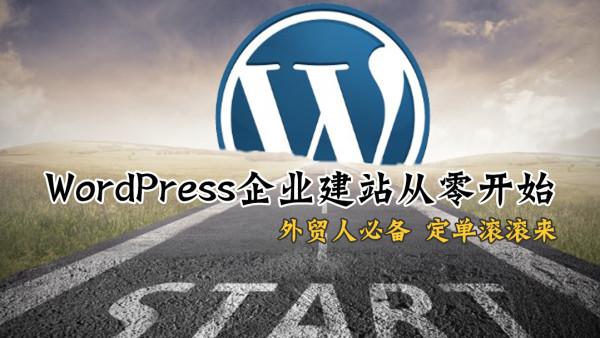 WordPress企业建站从零开始视频教程外贸博客主题模板插件AVADA