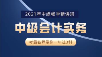 【上元会计】2021中级会计实务畅学班|财务管理+中级经济法精讲