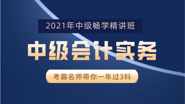 【上元会计】2021中级会计实务畅学班 财务管理+中级经济法精讲