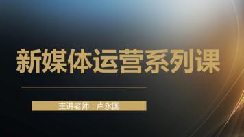 新媒体运营系列课【工具篇】