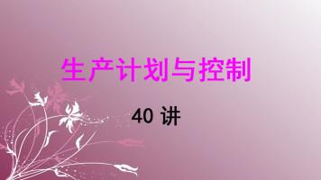 上海交通大学 生产计划与控制 江志斌 40讲