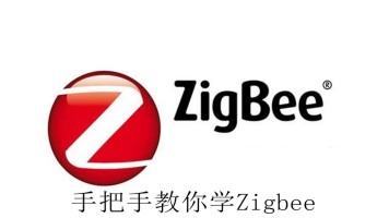 2020物联网嵌入式-手把手教你学Zigbee【千锋】