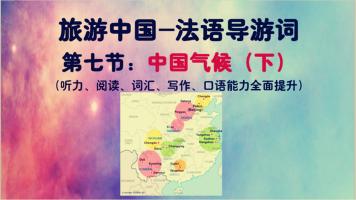 旅游中国(法语导游词)——中国气候(下)