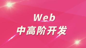 web中高阶开发