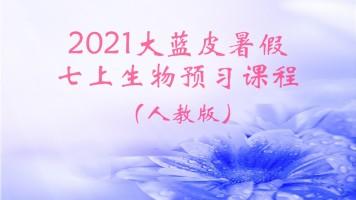 2021大蓝皮暑假七上生物预习课程(人教版)