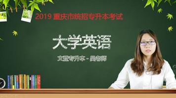 2019重庆统招专升本考试《大学英语》-文登专升本