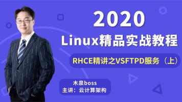 Linux-RHCE精讲教程之VSFTPD服务(8上)