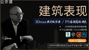Roman_R/3DMax室外建筑表现/效果图/照片级渲染/ps后期/VR/CR