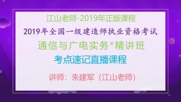 2019年一级建造师《通信与广电实务》考点速记精讲班