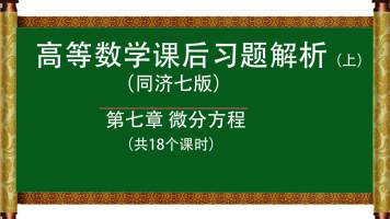 高等数学上册(同济七版)课后习题解析 第七章 微分方程
