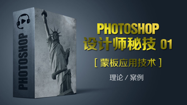 Photoshop设计师秘技[蒙板应用技术]
