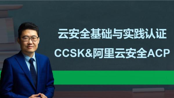 通读班:云安全CCSK|ACP认证课程