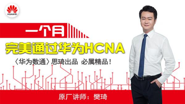 思琦网络科技 樊琦-最新HCNA全套高清