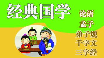 国学启蒙课程论语国学经典传统文化/儒家/孔子