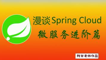 66集大课-漫谈spring cloud分布式服务架构