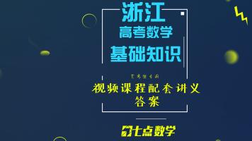 2020浙江艺考生高考数学90分攻略(40讲)