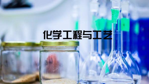 【化学工程与工艺专业】