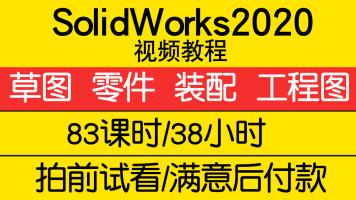 SolidWorks2020视频教程草图零件工程图零基础到精通在线课程