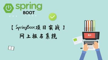 【SpringBoot项目实战】网上报名系统SpringBoot+Shiro+MyBatis