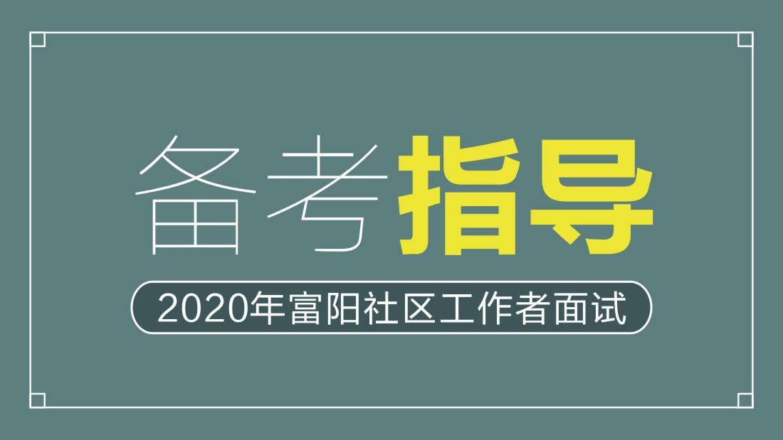 2020年富阳社区工作者面试备考指导