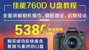U盘版-佳能760D摄影从入门到精通