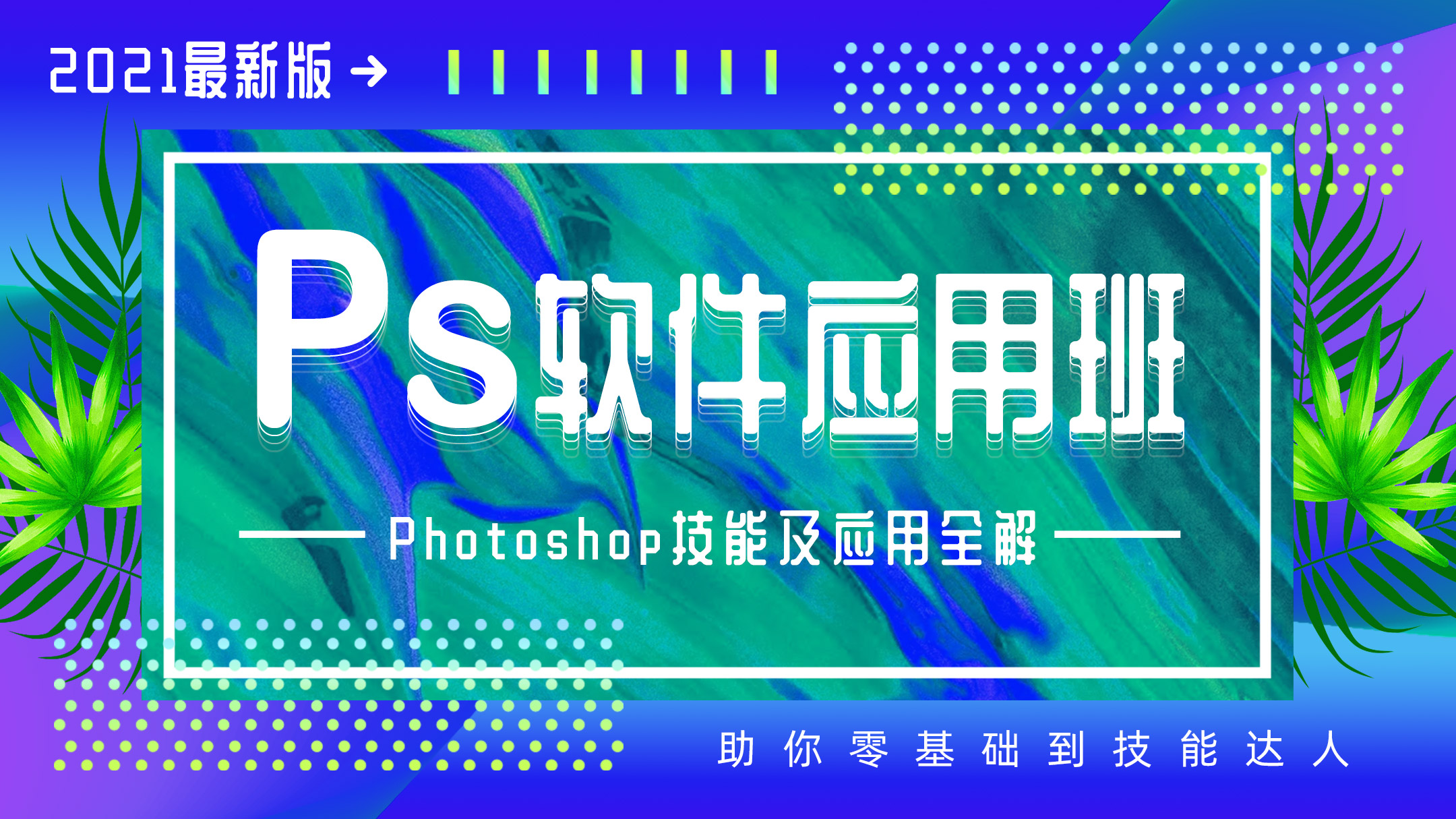【木晨学院】Photoshop软件应用大师班(3周直播课)