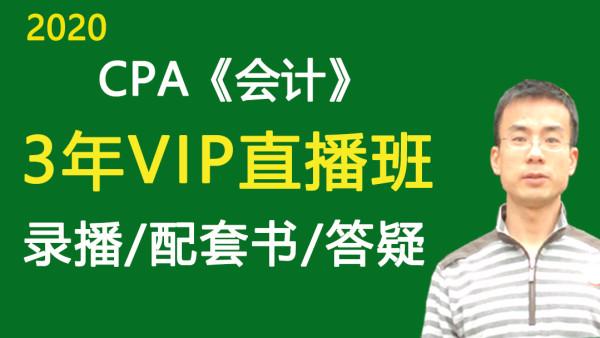 【2020CPA会计3年VIP班】注册会计师 注会 初级会计中级会计