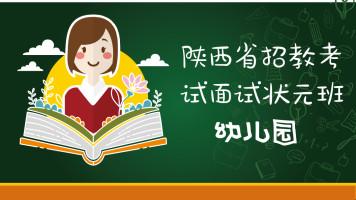 陕西省招教考试面试状元班——幼儿园