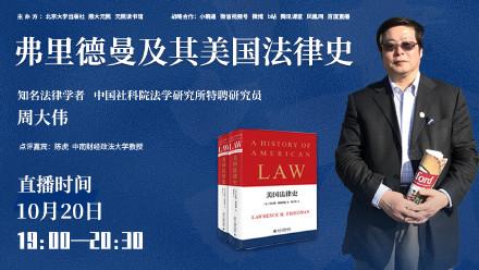 弗里德曼及其美国法律史