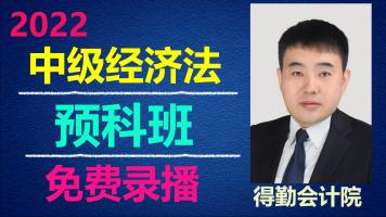 【2022预科班】经济法 | 中级会计师 | 会计
