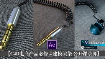 C4D电商产品必修课