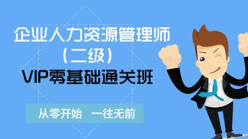 2019年企业人力资源管理师(二级)— VIP零基础通关班