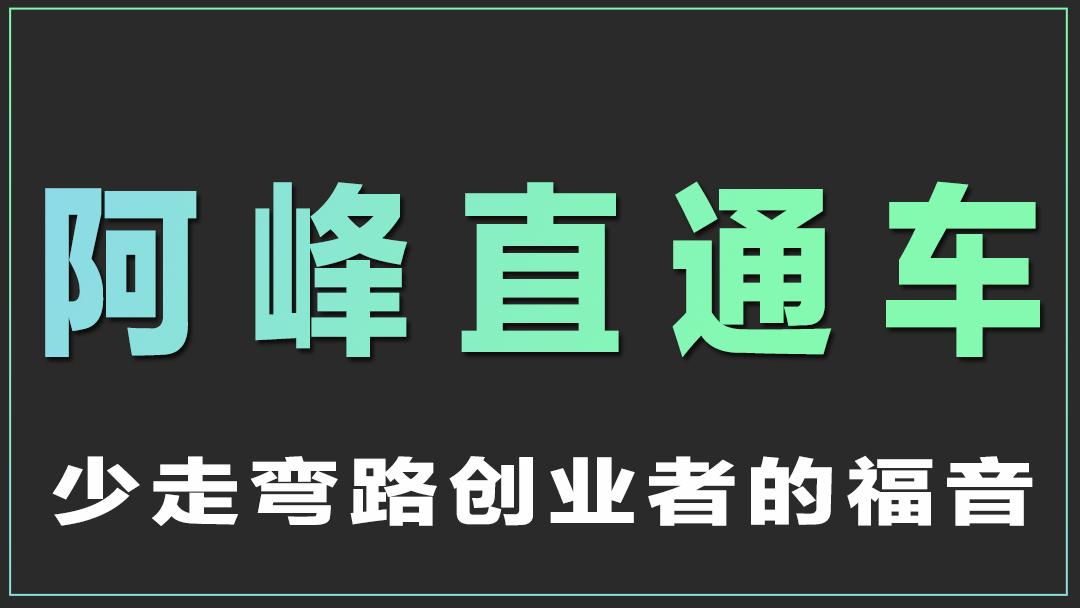【阿峰直通车】淘宝天猫运营直通车推广技巧提升店铺流量权重销量